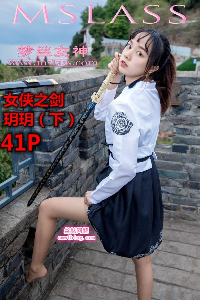 [MSLASS梦丝女神]2019.05.02 女侠之剑(下)玥玥42+1P/286M]